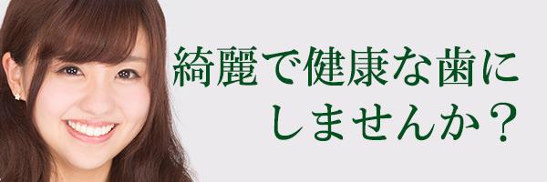 恵比寿駅の歯医者、タカラデンタルクリニックで綺麗な歯にしませんか?