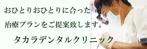 恵比寿駅の歯科医院タカラデンタルクリニックでは、患者様に合わせた治療プランを提案しております。