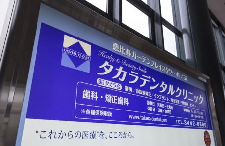 恵比寿駅の歯医者タカラデンタルクリニック