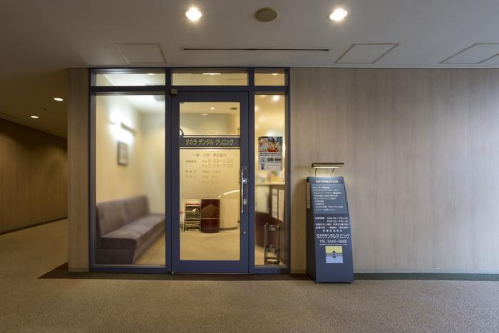 恵比寿から徒歩5分の歯科医院タカラデンタルクリニック
